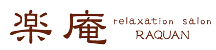腰痛・肩こり・頭痛にお悩みなら 別府の整体院 relaxation salon RAQUAN